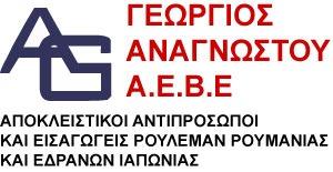 ΡΟΥΛΕΜΑΝ - ΕΔΡΑΝΑ ΓΕΩΡΓΙΟΣ  ΑΝΑΓΝΩΣΤΟΥ Α.Ε.Β.Ε